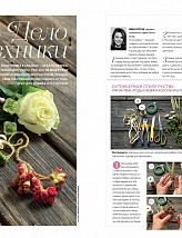 Дело Техники / Wedding Magazine август 2014